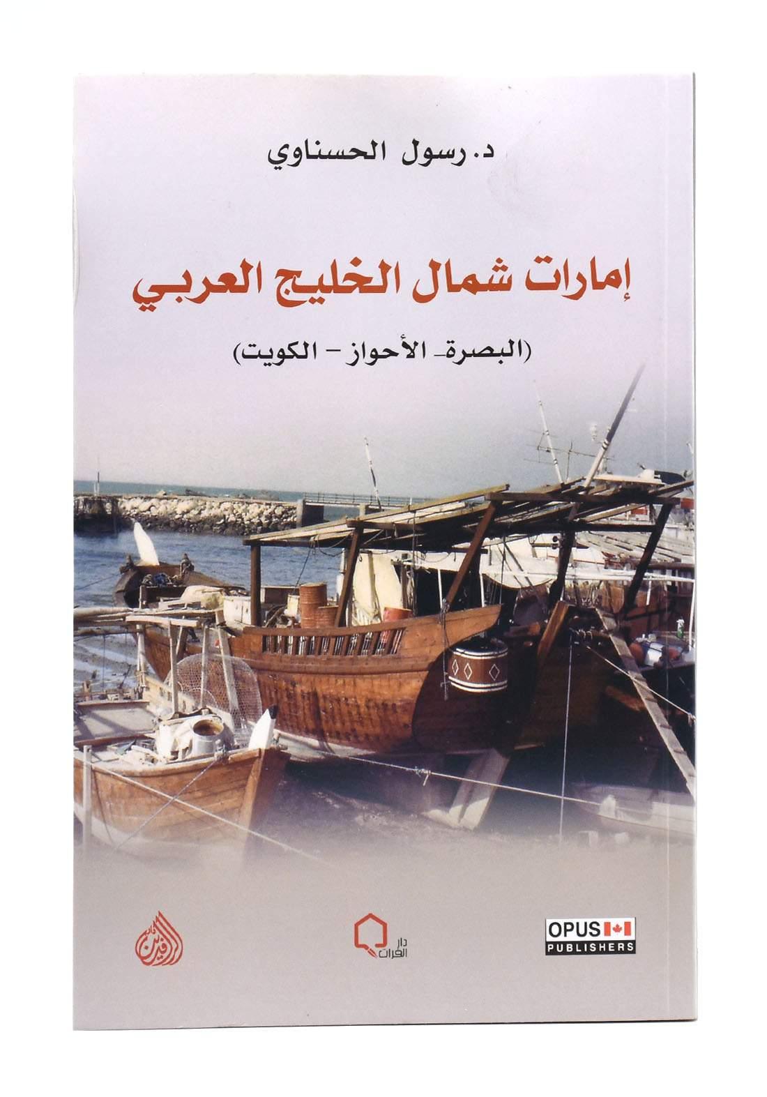 امارات شمال الخليج العربي