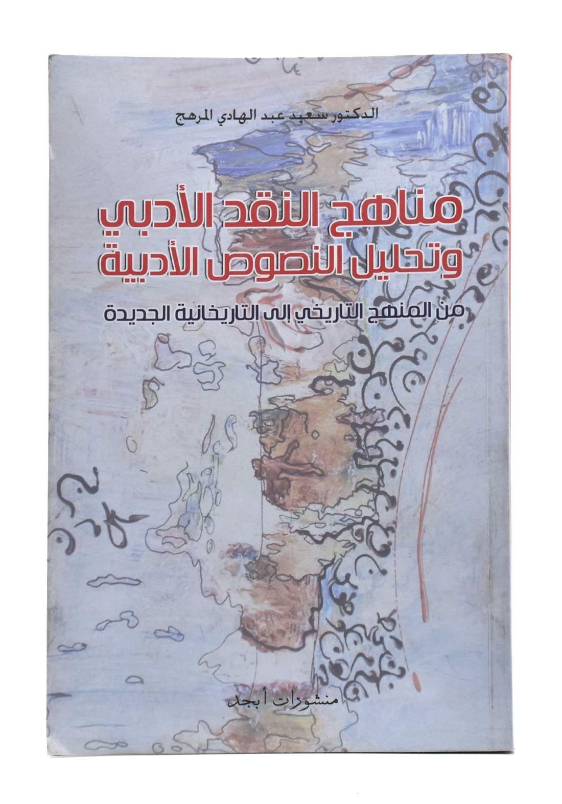 مناهج النقد الأدبي وتحليل النصوص الأدبية