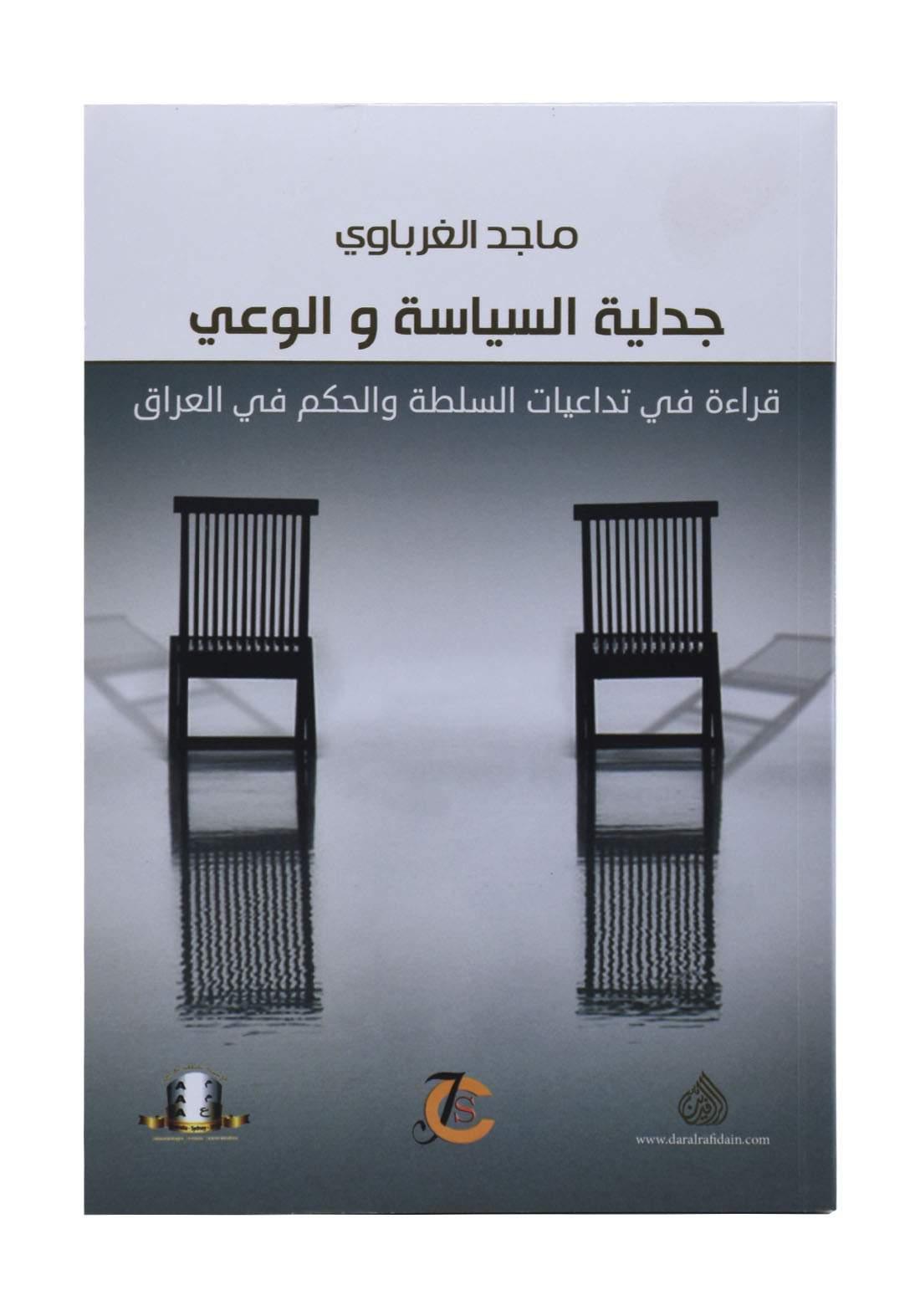 جدلية الساسية والوعي قراءة في تداعيات السلطة والحكم في العراق