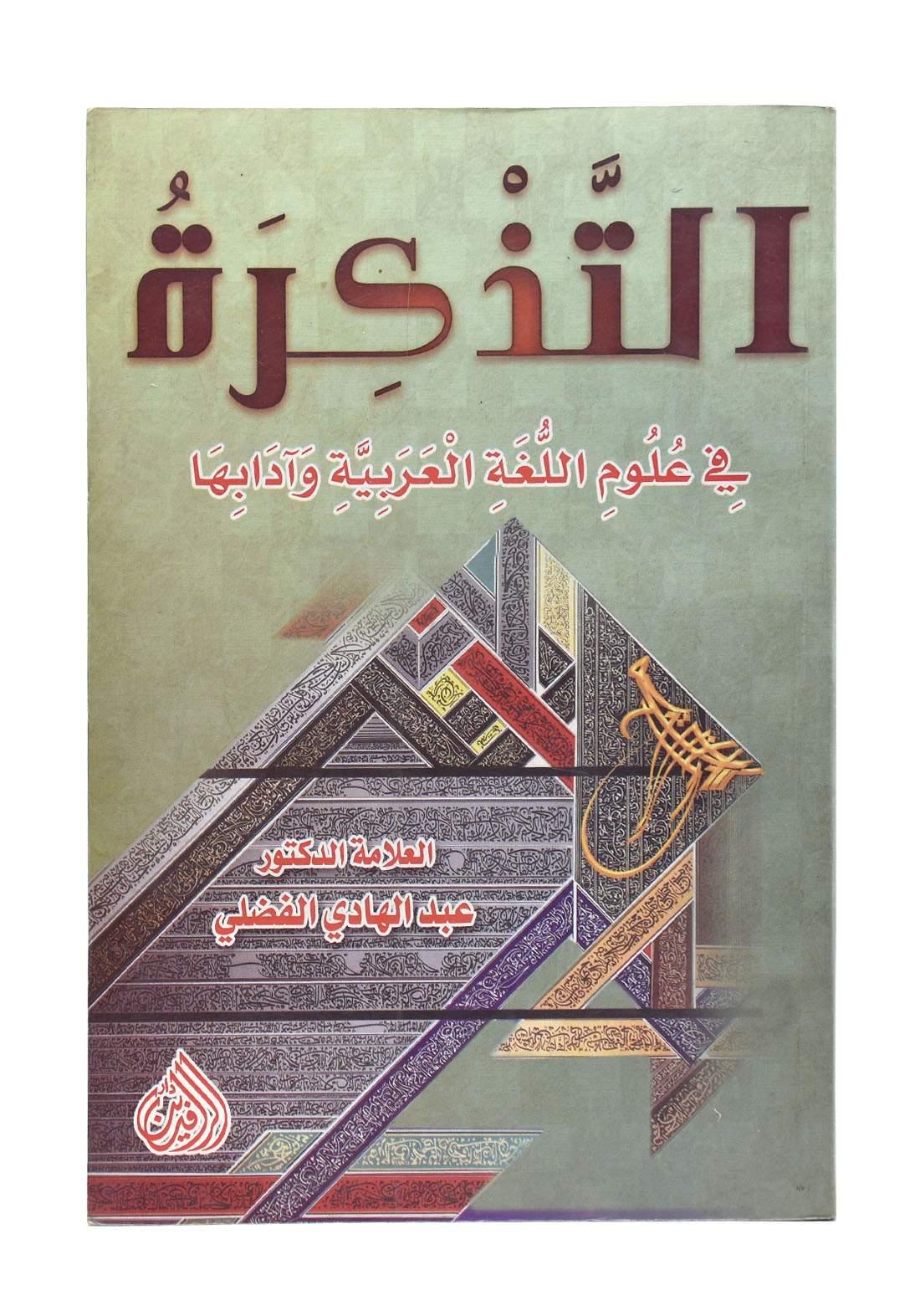 التذكرة في علوم اللغة العربية وآدابها