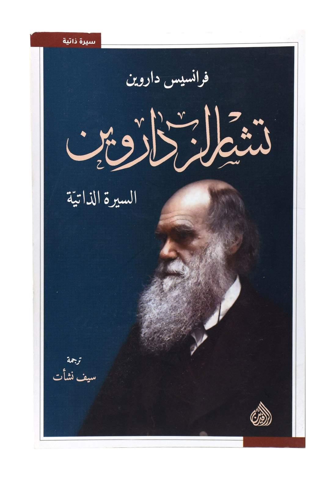 تشارلز داروين السيرة الذاتية