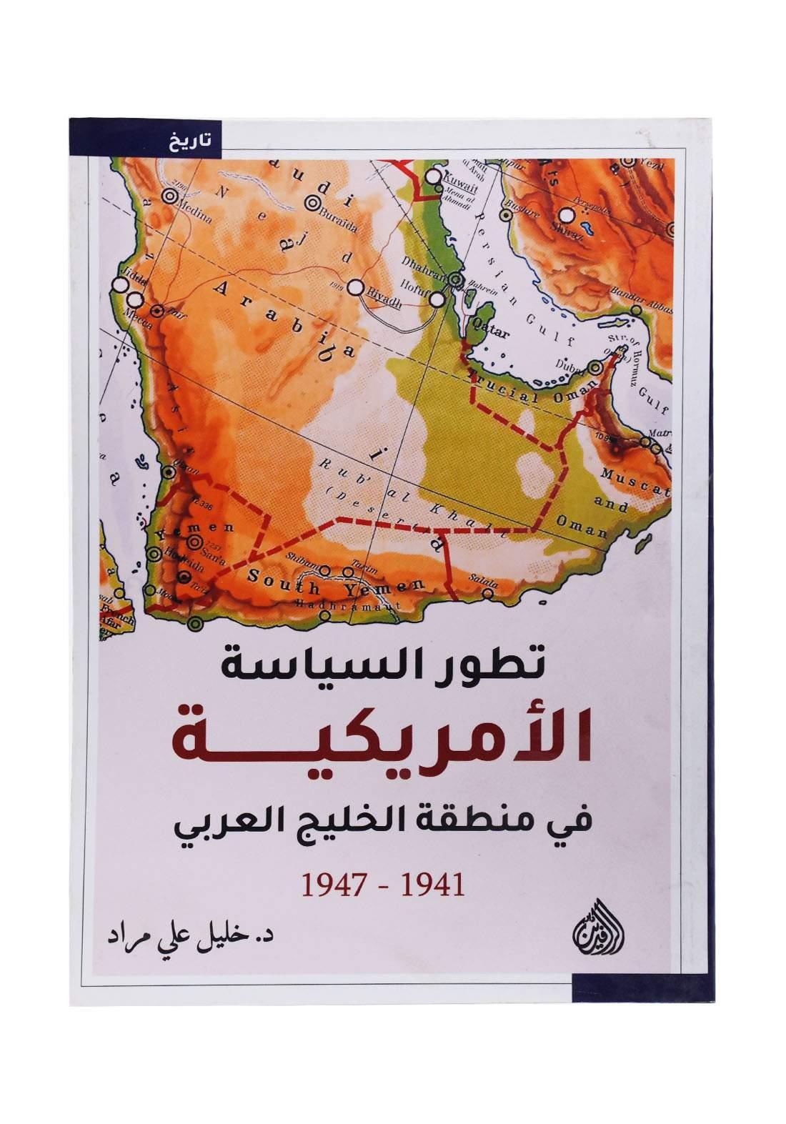 تطور السياسة الأمريكية في منطقة الخليج العربي 1941-1947
