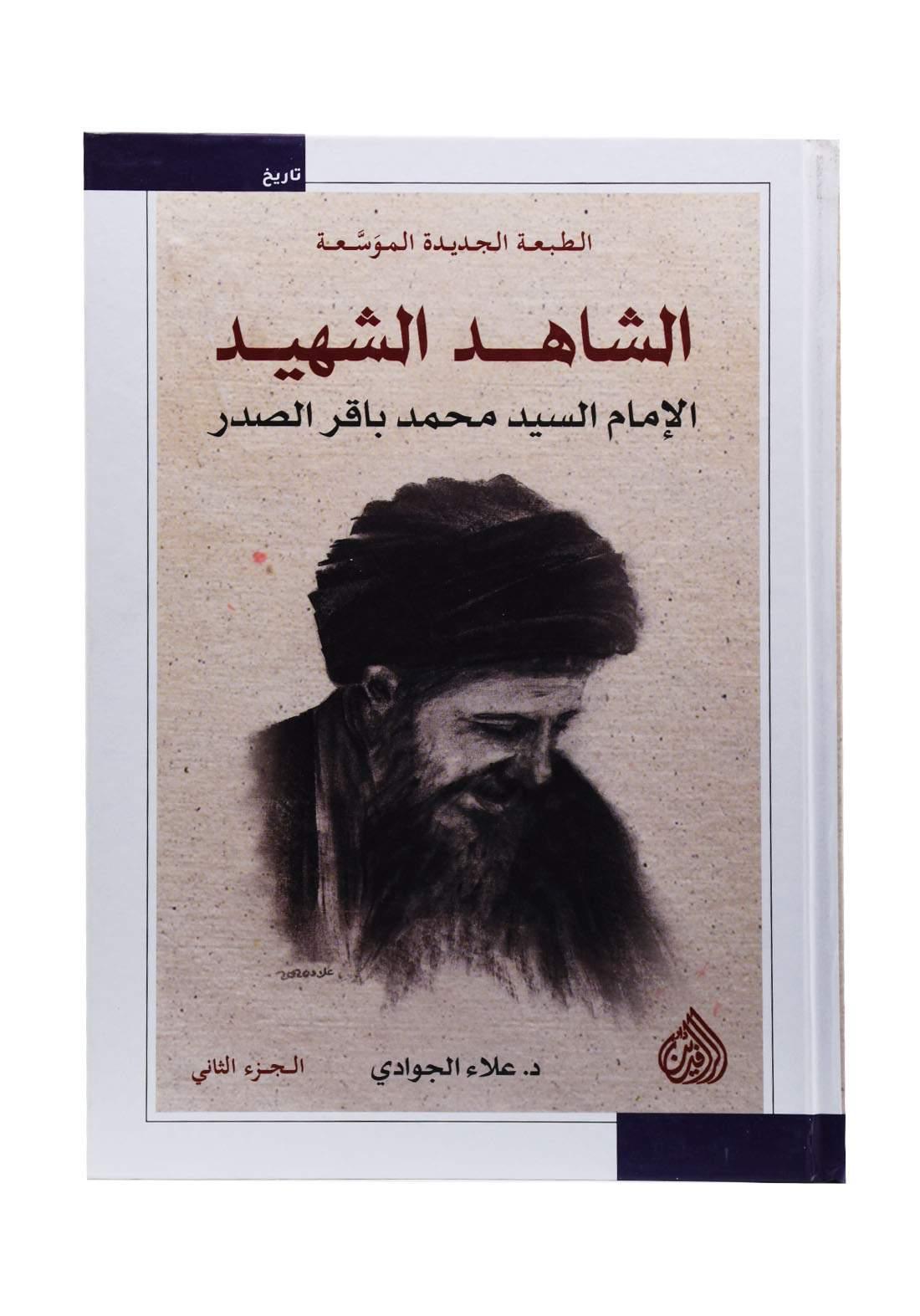الشاهد الشهيد الإمام السيد محمد باقر الصدر الجزء الثاني