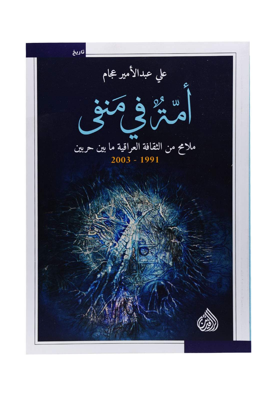 أمّة في منفى ملامح من الثقافة العراقية ما بين حربين 1991-2003