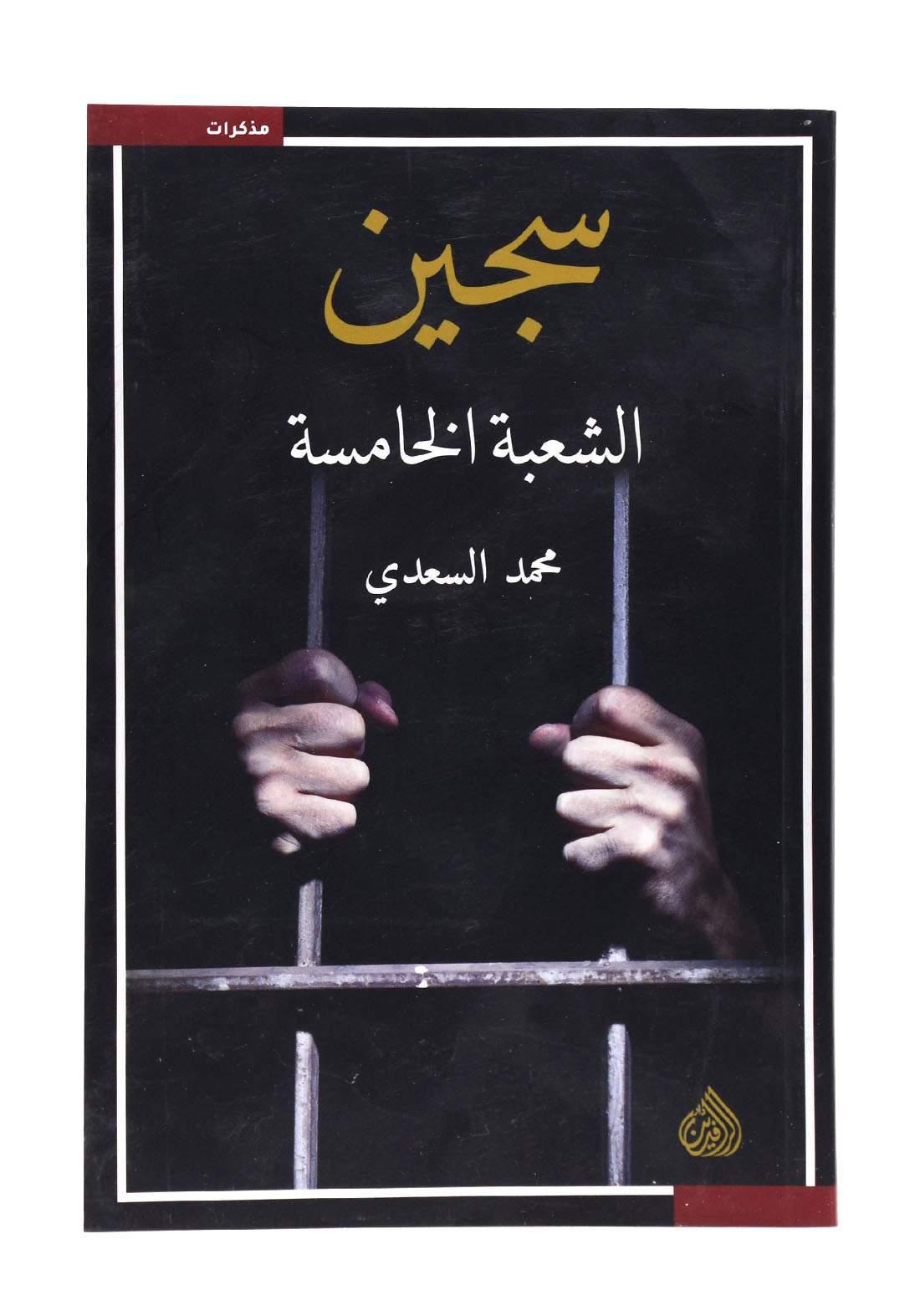 سجين الشعبة الخامسة