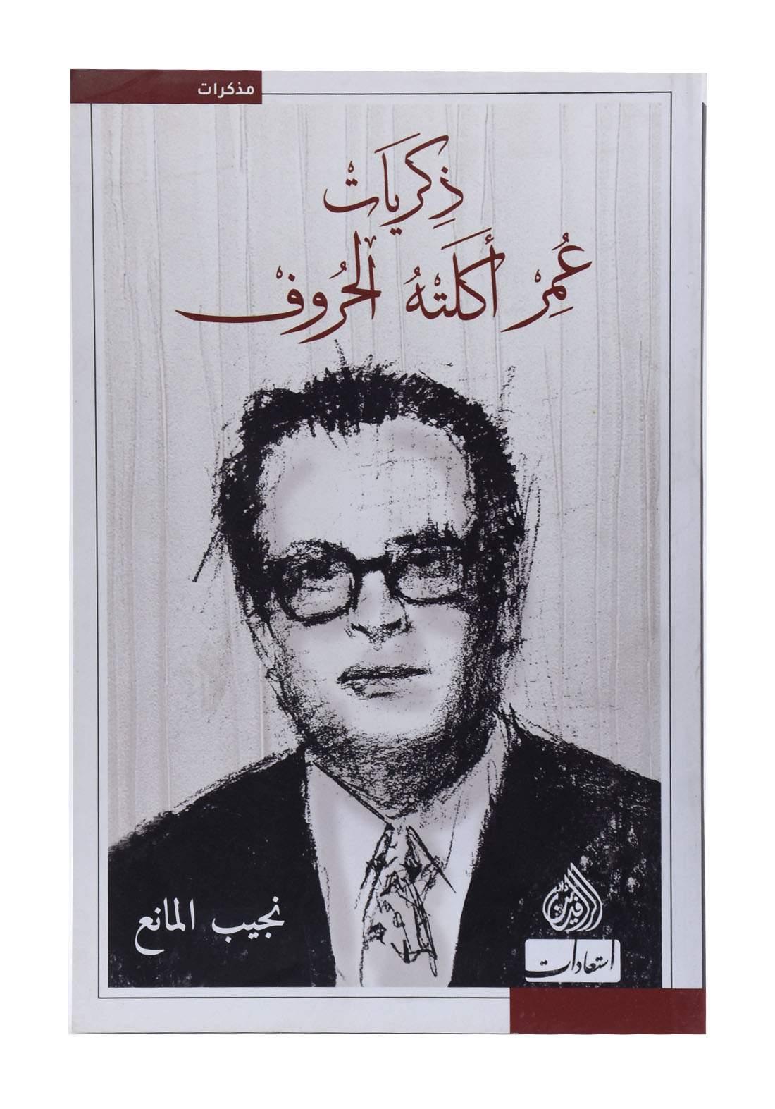 ذكريات عمر أكلته الحروف