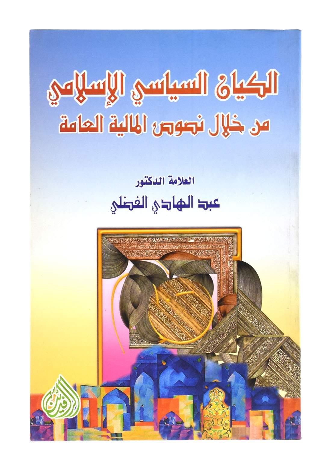 الكيان السياسي الإسلامي من خلال نصوص المالية العامة