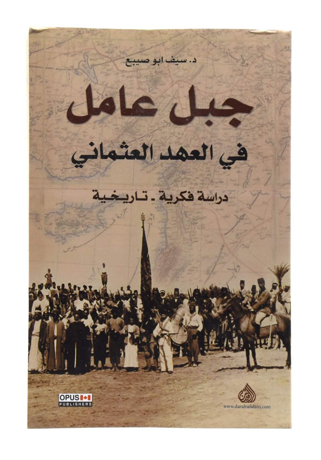جبل عامل في العهد العثماني