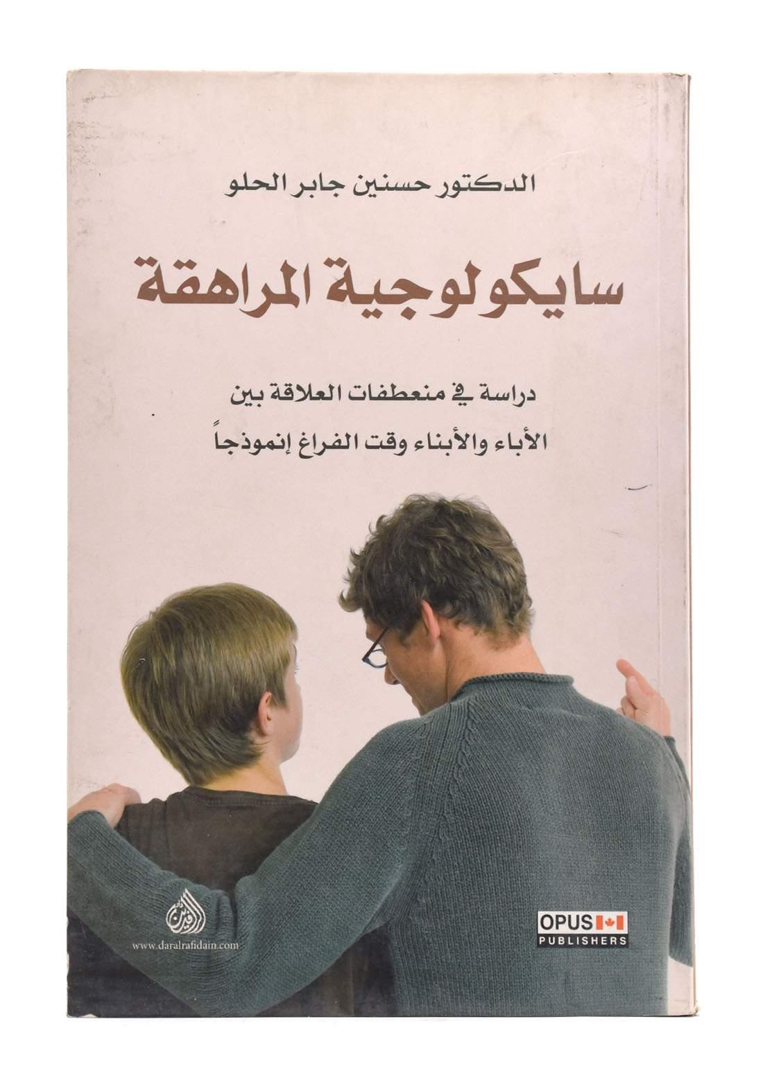 سايكولوجية المراهقة  دراسة في منعطفات العلاقة بين الأباء والأبناء وقت الفراغ إنموذجاً