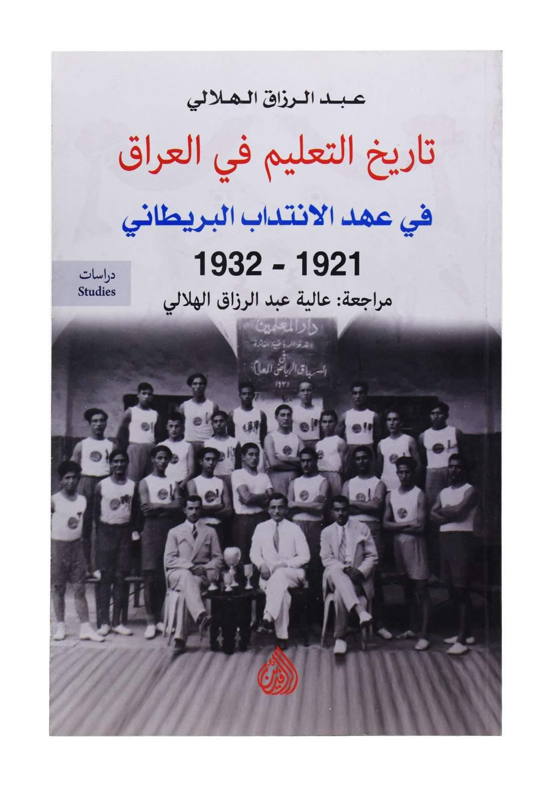 تاريخ التعليم في العراق في عهد الانتداب البريطاني 1921-1932