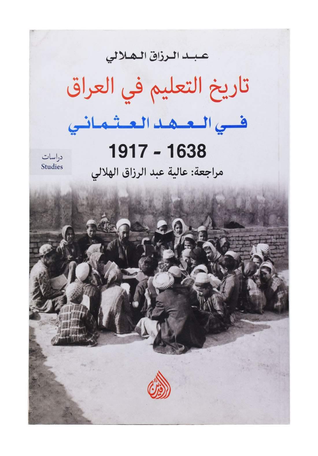 تاريخ التعليم في العراق في العهد العثماني  1638-1917