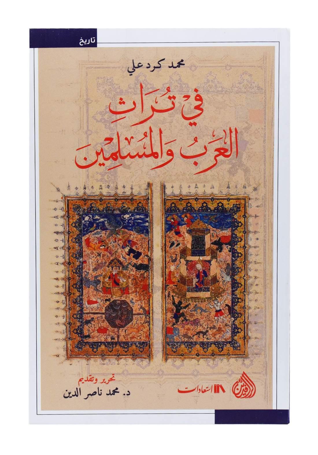 في تراث العرب والمسلمين