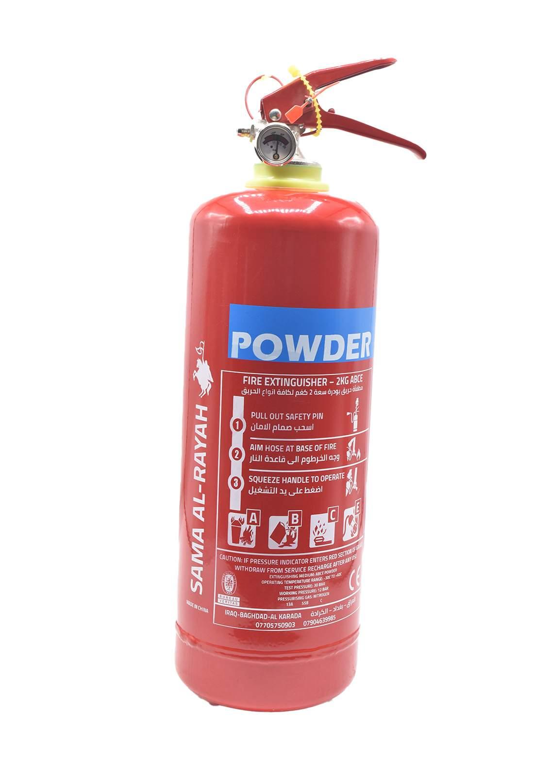 SamaAlRaya Powder Fire Extinguisher 2Kg مطفأة حريق باودر