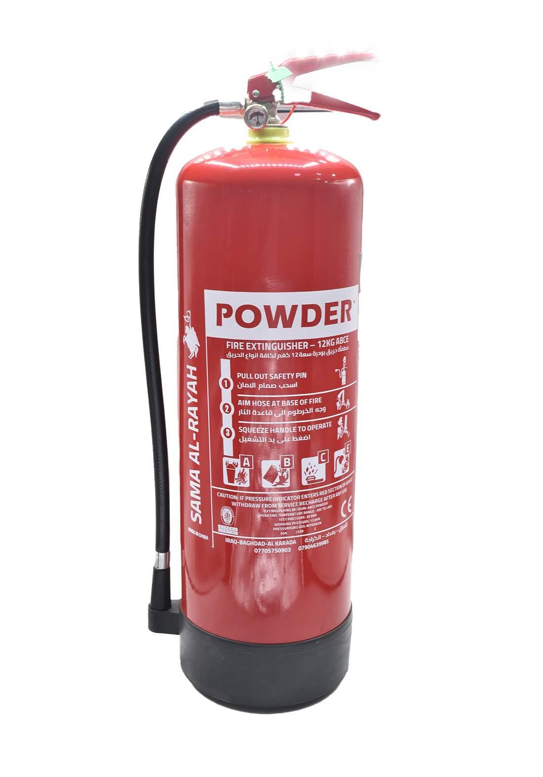 SamaAlRaya Powder Fire Extinguisher 12Kg مطفأة حريق باودر