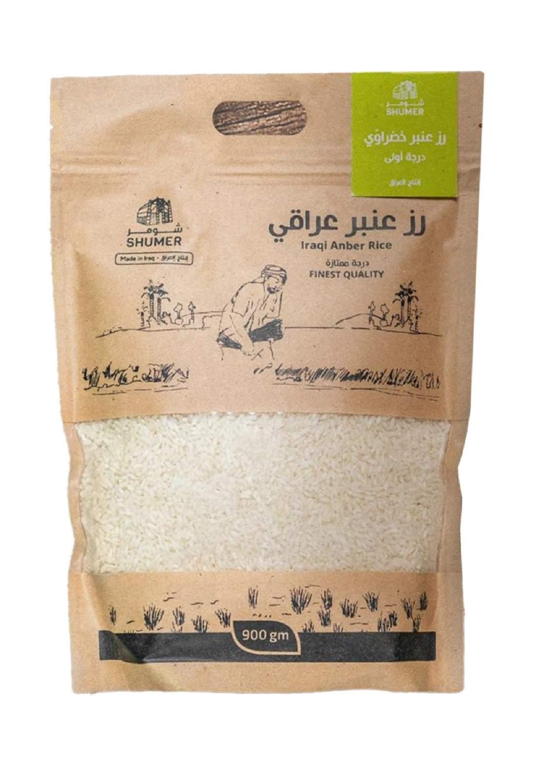 Shumer Iraqi Anbar Rice ارز عنبر عراقي 900غم