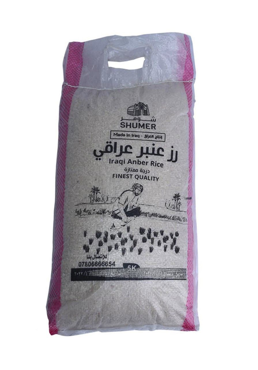 Shumer Anbar Rice ارز عنبر 5 كغم
