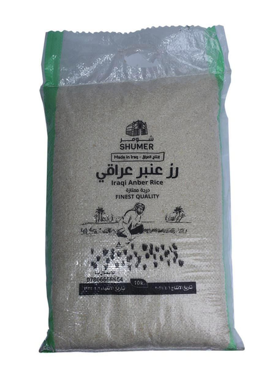 Shumer Anbar Rice ارز عنبر 10 كغم