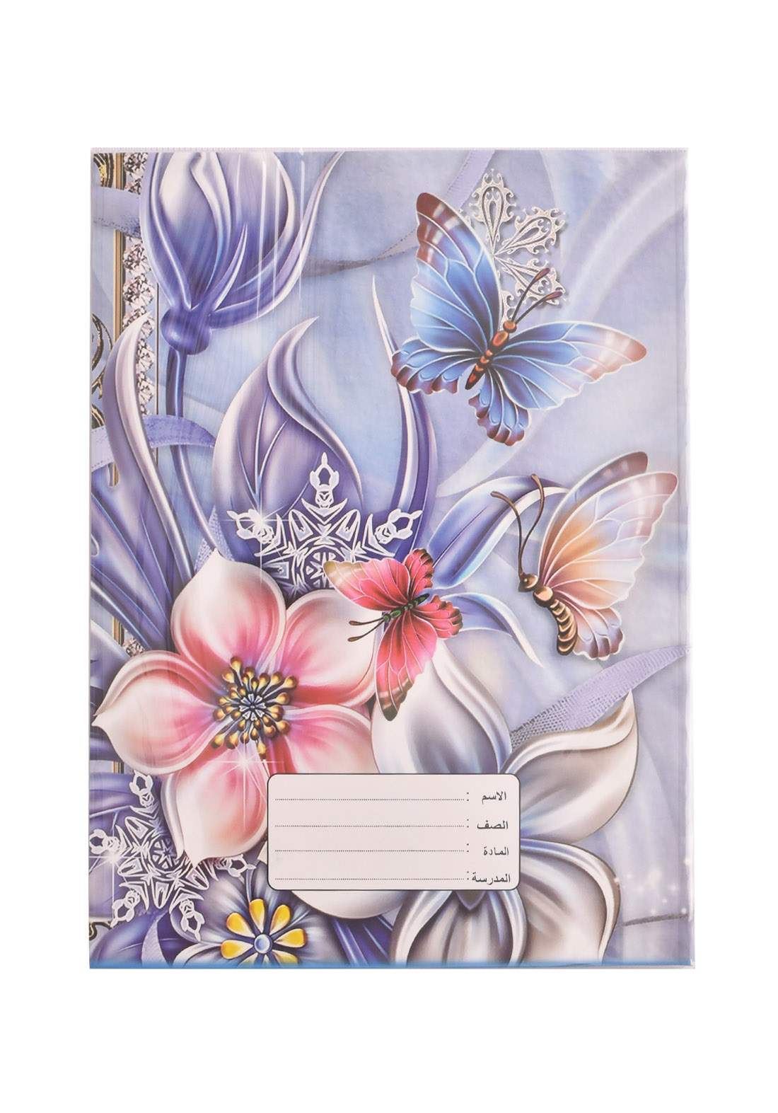Arabic Copybook Book With A Drawing - Colored Butterfly - 60 Sheets دفتر مطري  60 ورقة