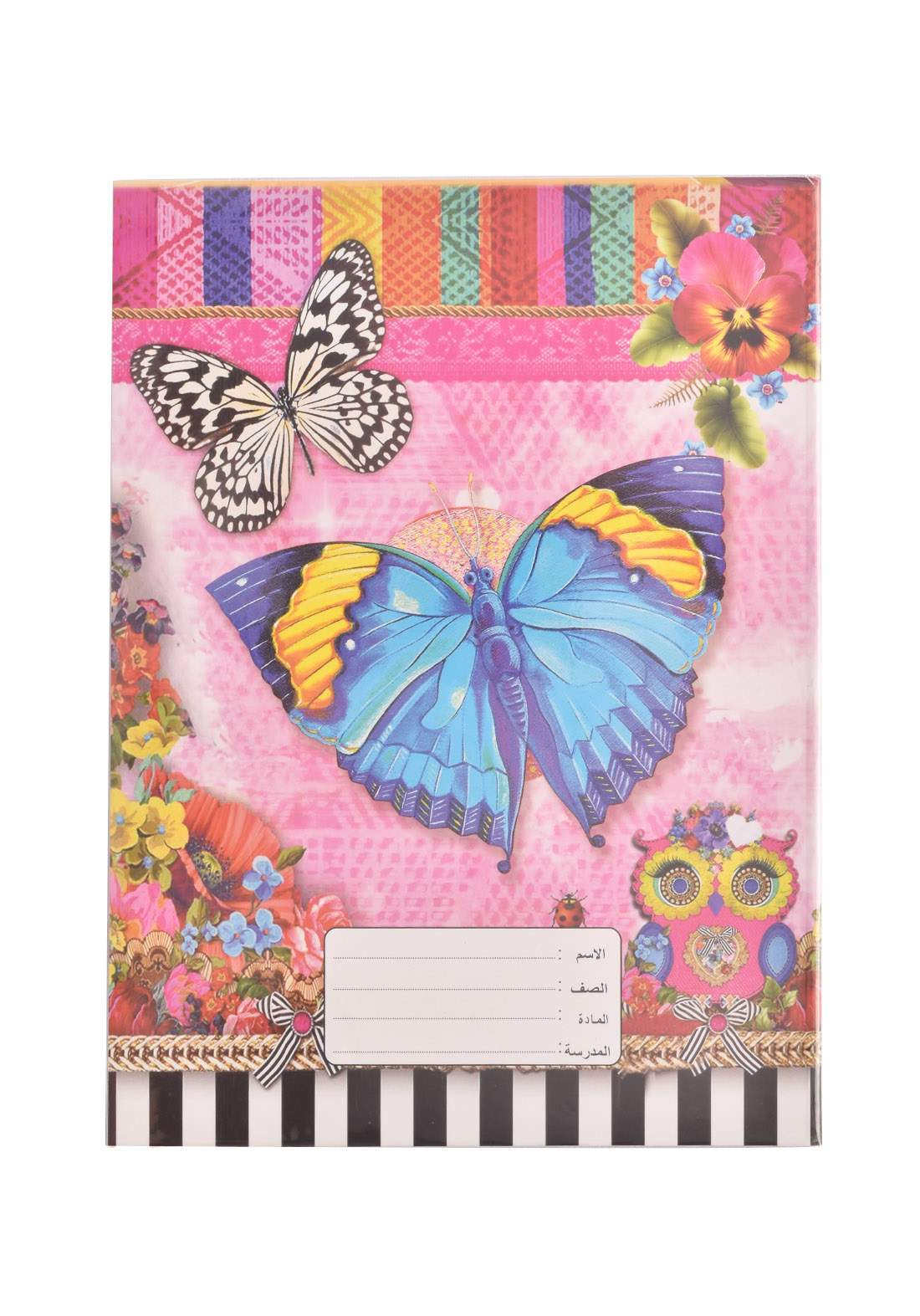 Arabic Copybook Book With A Drawing - Blue Butterfly - 60 Sheets دفتر مطري  60 ورقة