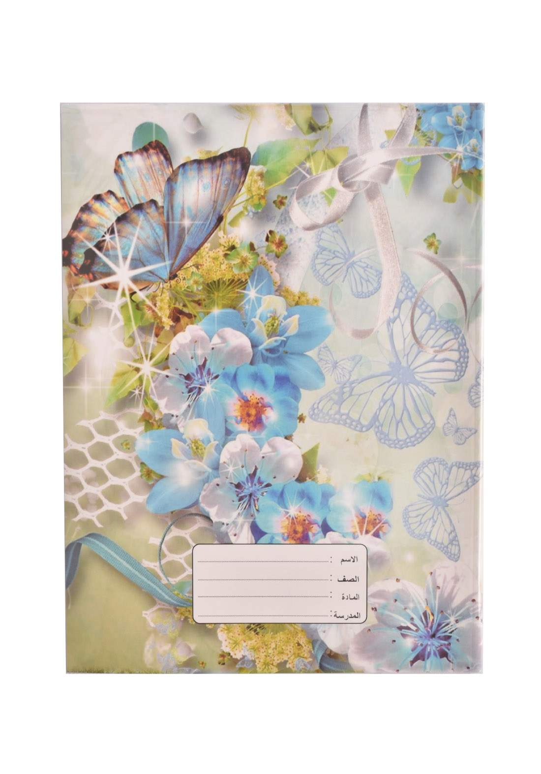 Arabic Copybook Book With A Drawing - Blue Flower With Butterfly - 60 Sheets دفتر مطري  60 ورقة