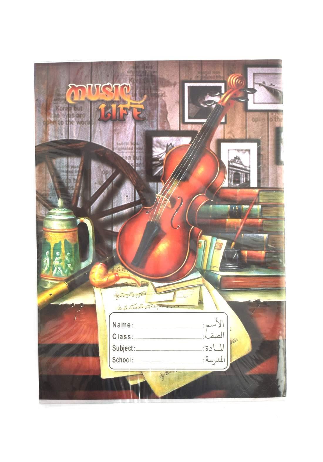 Arabic Copybook Book With A Drawing - Guitar- 90 Sheets دفتر مطري  90 ورقة
