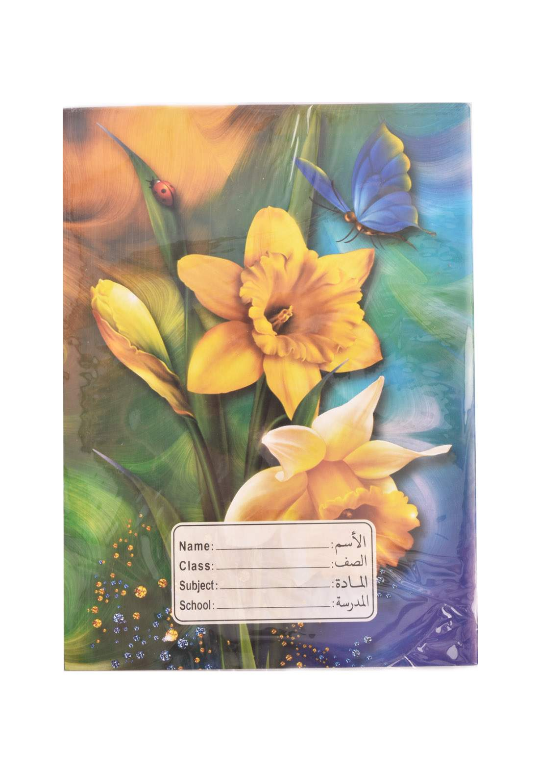 Arabic Copybook Book With A Drawing - Yellow Flower- 90 Sheets دفتر مطري  90 ورقة