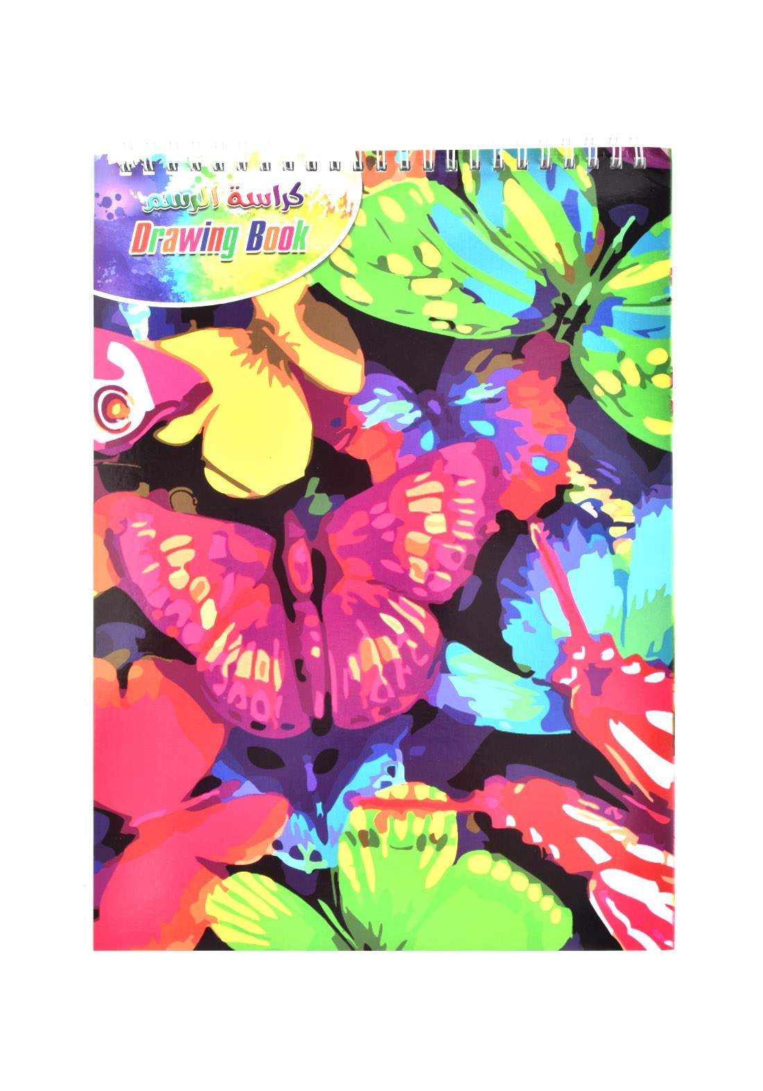 Arabic Drawing Book With A Drawing - Butterfly  - 40 Sheets دفتر  40 ورقة
