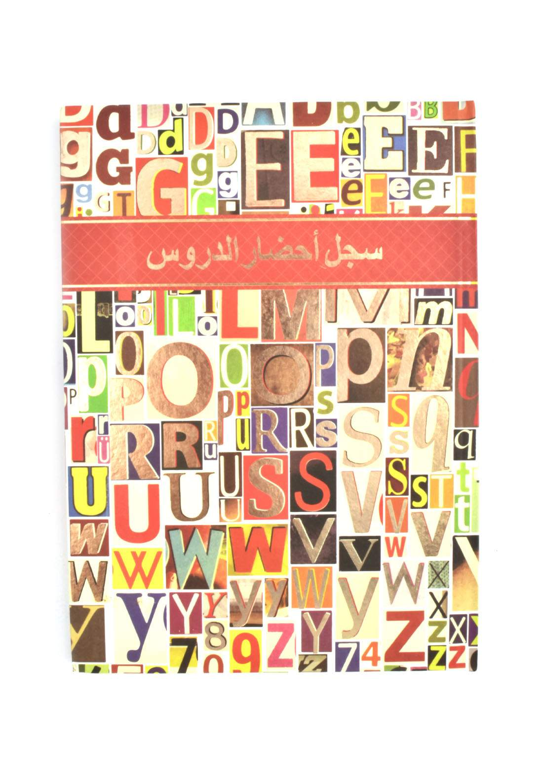 Arabic Cardboard Note Book With A Drawing -  Letters   - 100 Sheets دفتر  100 ورقة