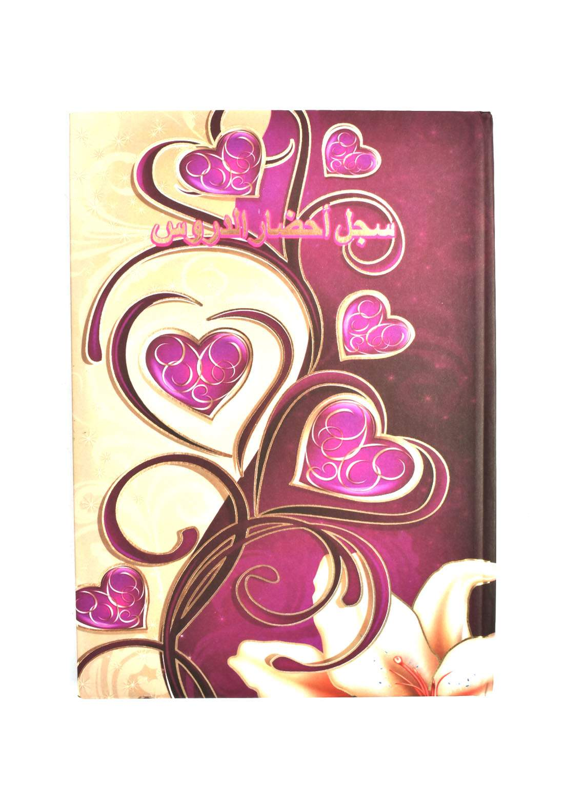 Arabic Cardboard Note Book With A Drawing -  Purple Heart   - 100 Sheets دفتر  100 ورقة