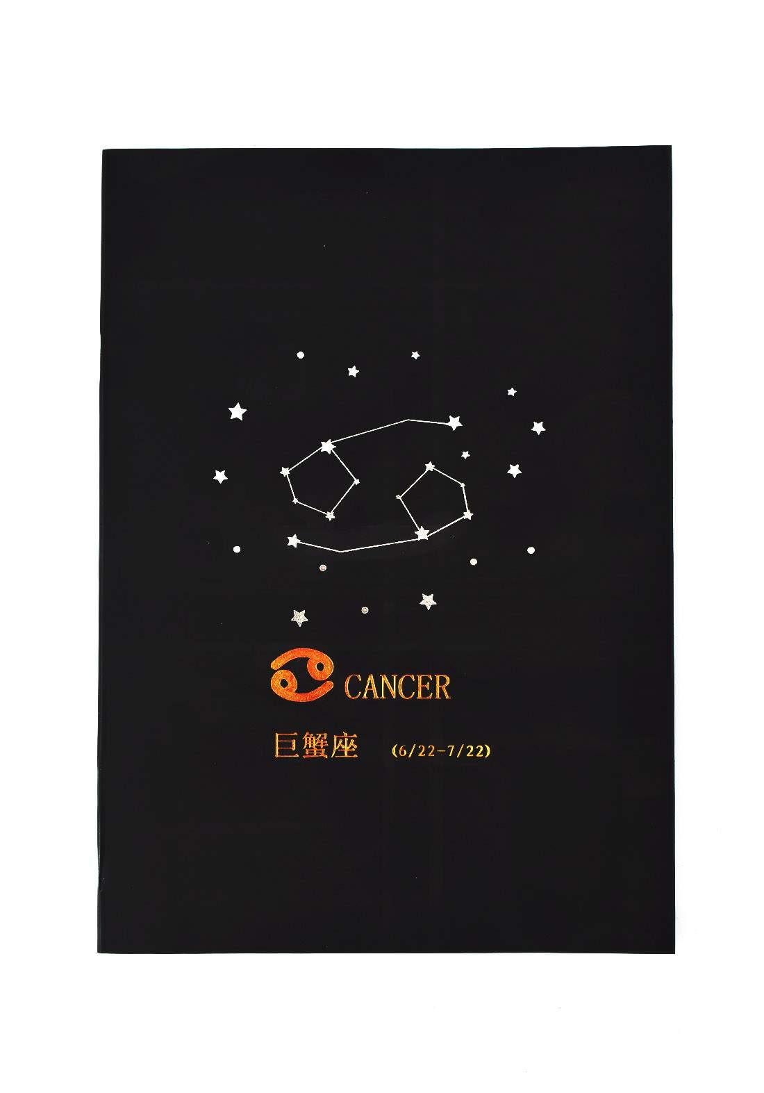 Big Black Drawing Book 24 Sheets-Cancer دفتر رسم اسود كبير بطبعة برج السرطان