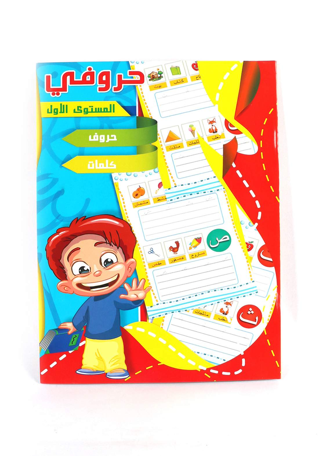 كتاب تعليم الحروف للاطفال