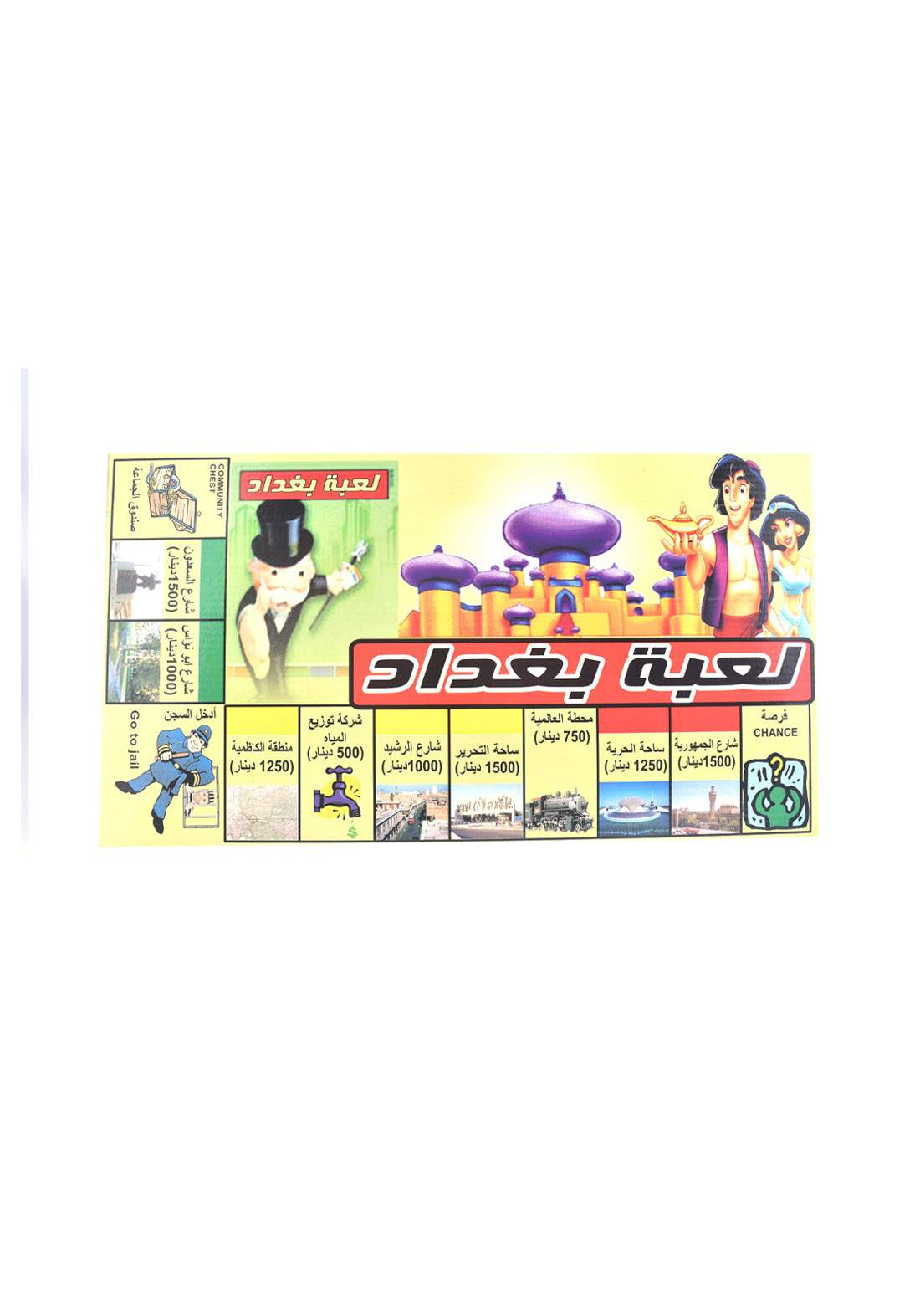 Baghdad Game لعبة بغداد