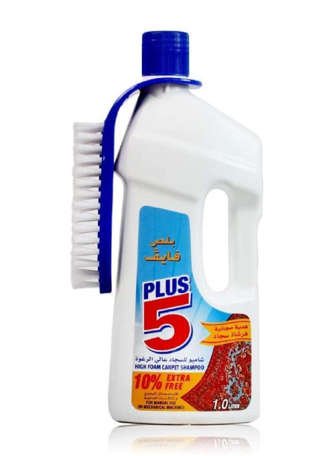 high foam carpet shampoo five plus 1L شامبو السجاد عالي الرغوة فايف بلاس