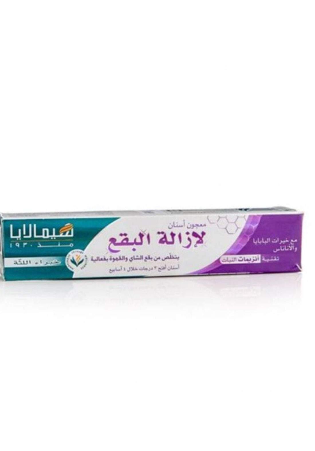 Himalaya herbal tooth paste  stain-away 100ml معجون الاسنان هيمالايا لازالة البقع