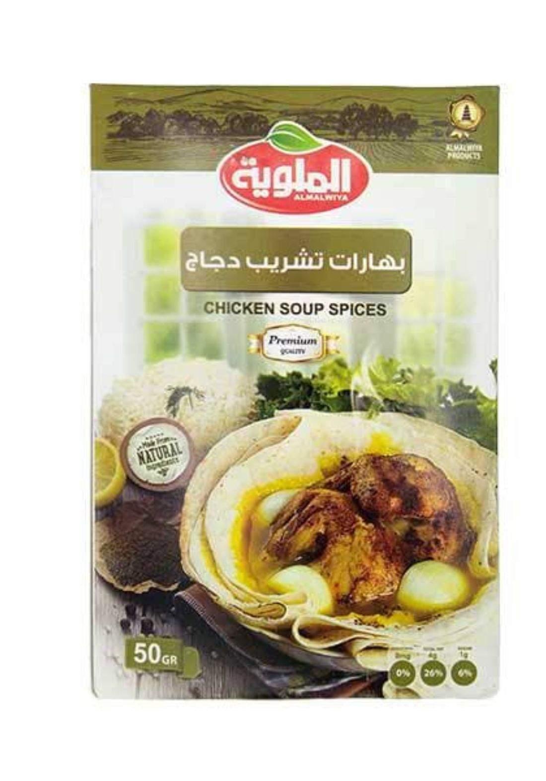 Chicken soup spices 50g الملوية بهارات تشريب دجاج