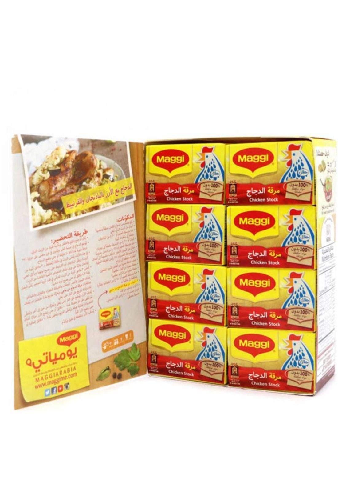 Maggi chicken stock X30 ماجي مرق الدجاج