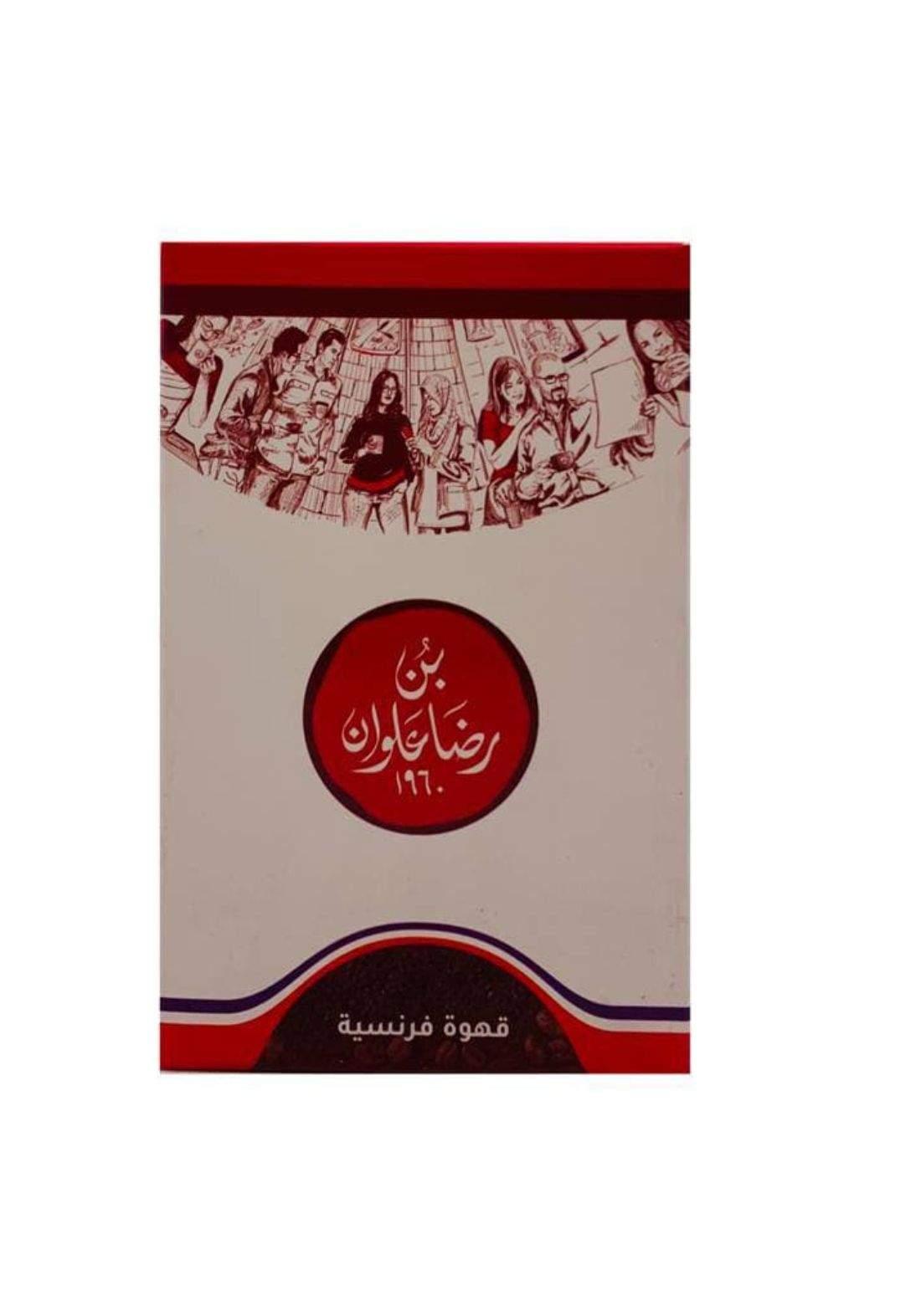 Ridha alwan coffee 225g بن رضا علوان
