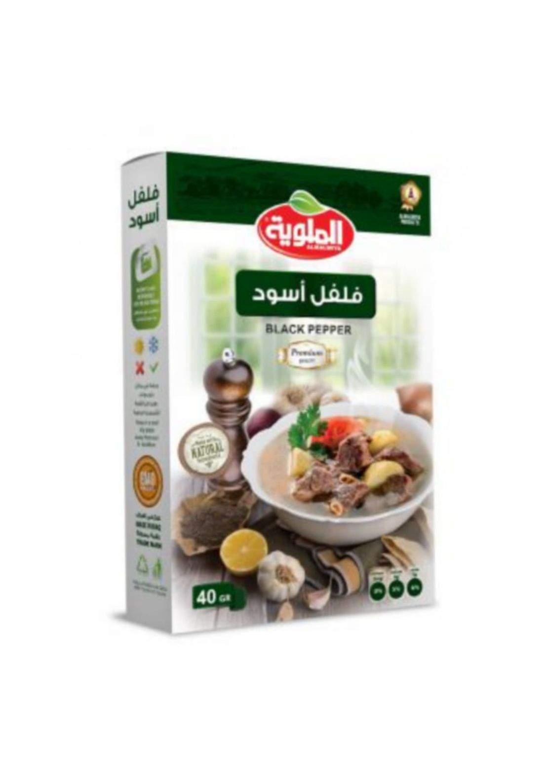 Al-Malwiya Black Pepper الملوية فلفل اسود