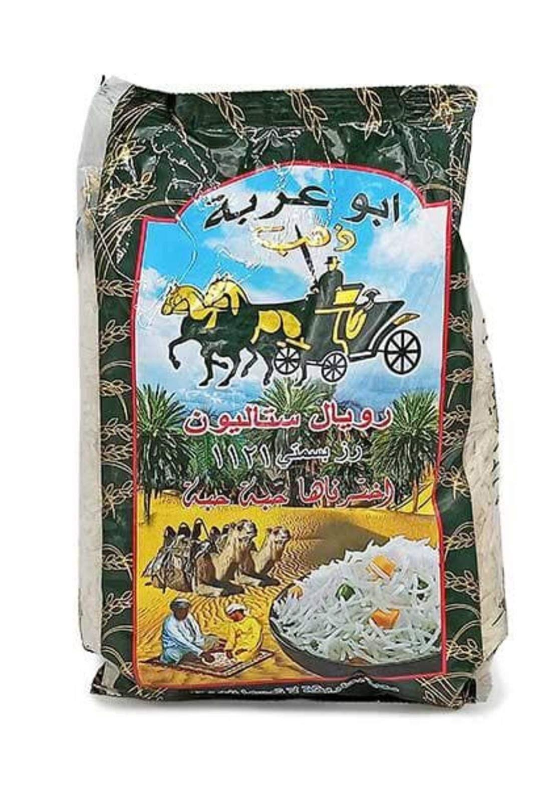 Royal stallion rice 900g رز ابو العربة