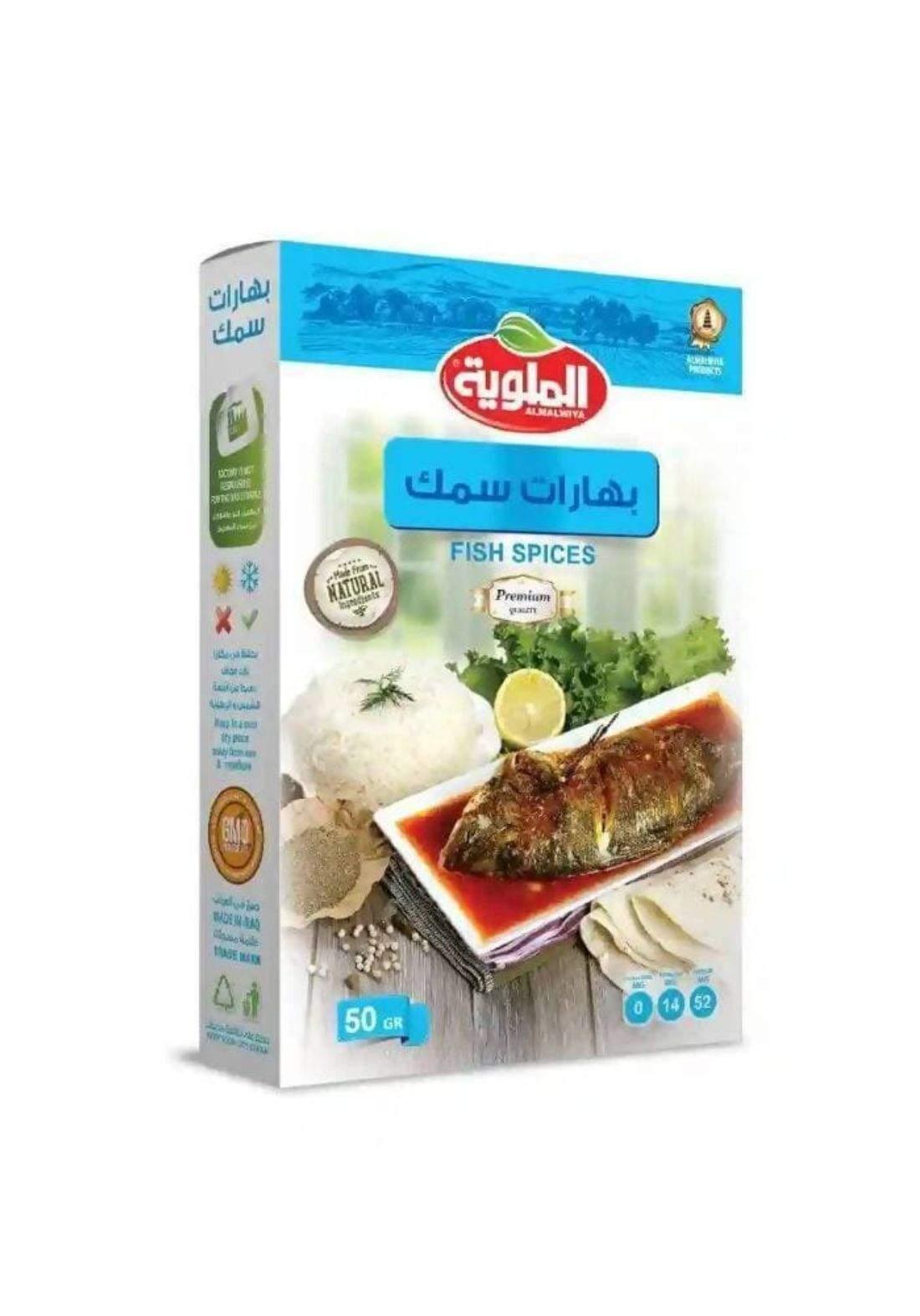 Fish spices 50g الملوية بهارات سمك