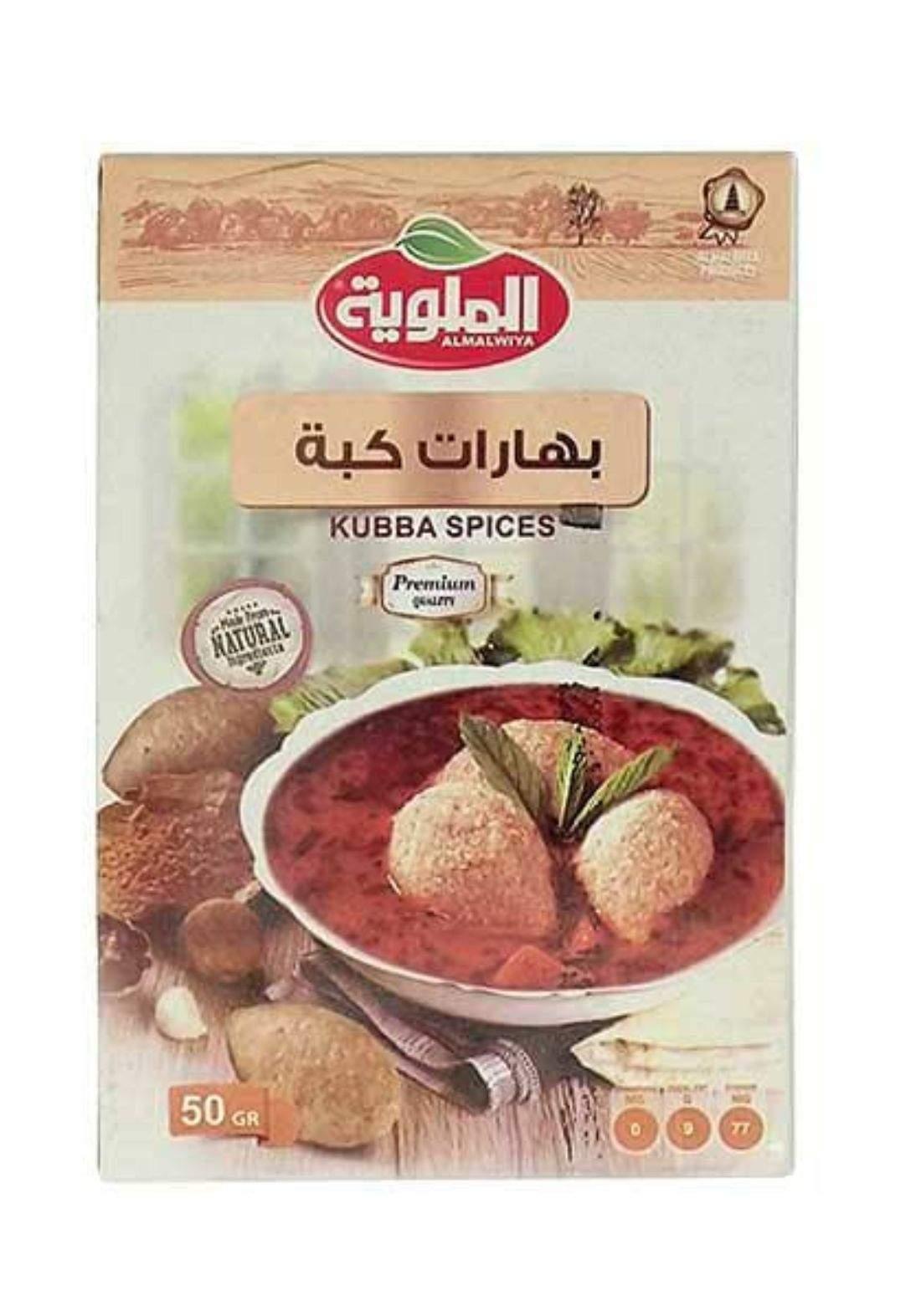 Kubba spices 50gالملوية بهارات كبة