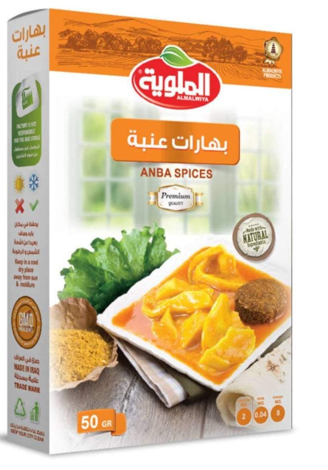 Anba spices 50g الملوية بهارات عنبة