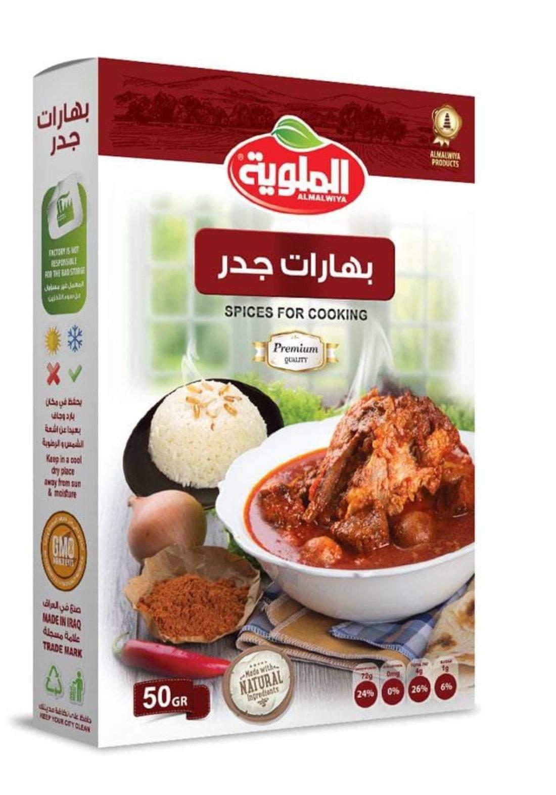 Spices for cooking 50g الملوية بهارات جدر