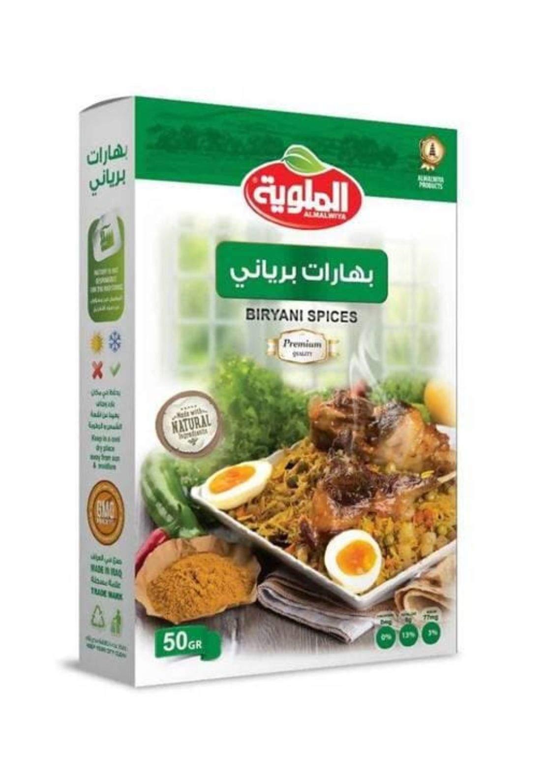 Biryani spices 50g الملوية بهارات برياني