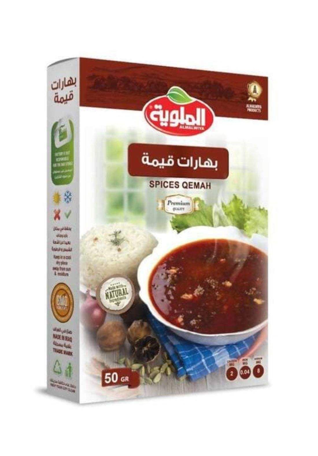 Qemah spices 50g الملوية بهارات قيمة
