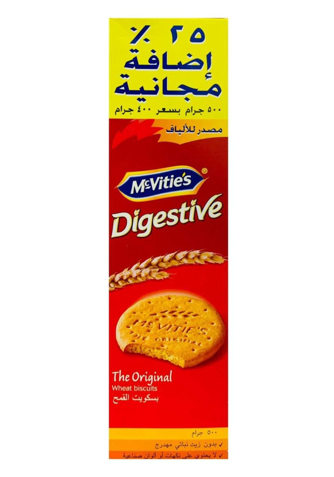 Digestive Biscuits 500g بسكويت دايسجتف