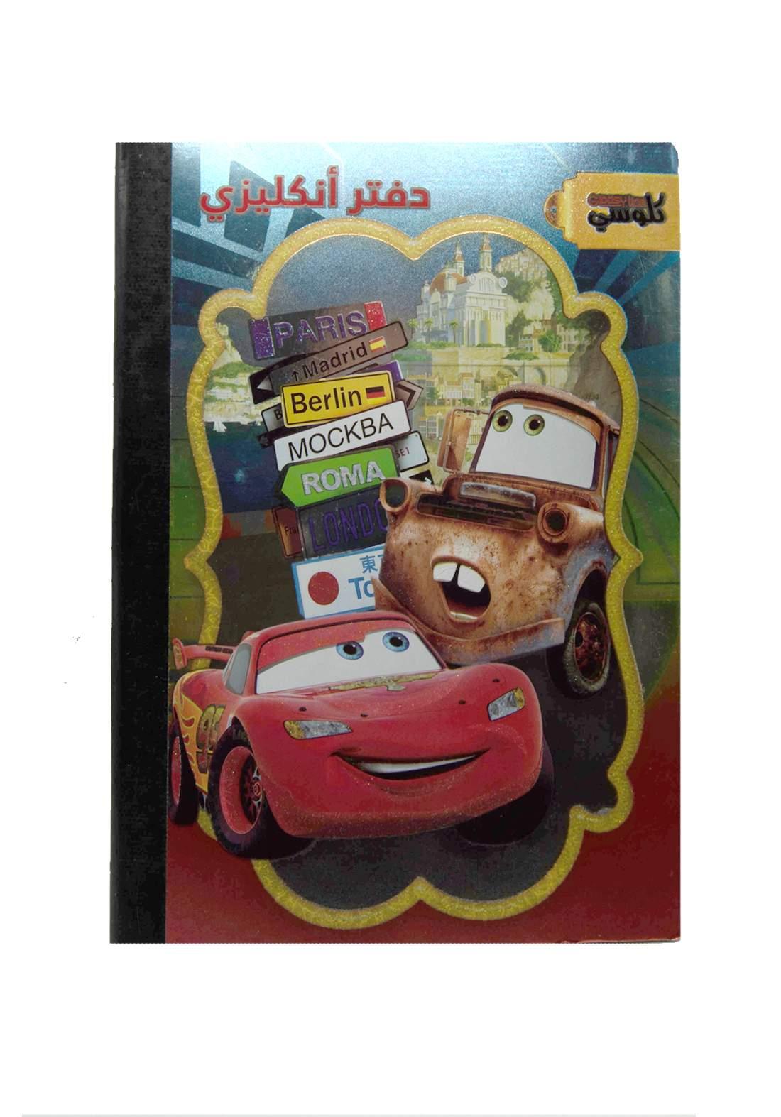 دفتر انكليزي 96 ورقة برسمة سيارات