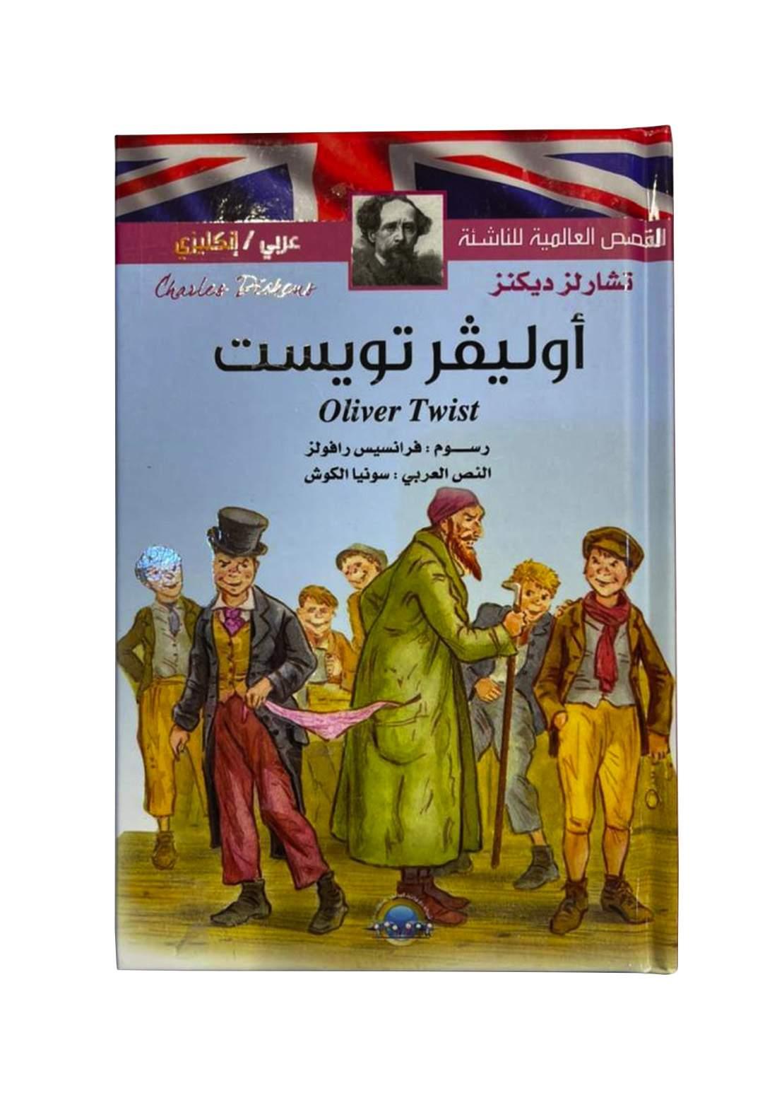 Oliver Twist-أوليفر تويست
