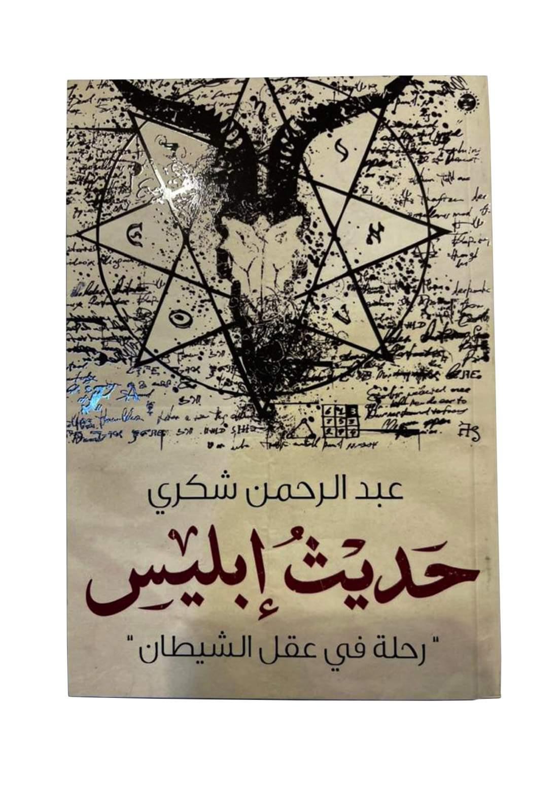 رحلة في عقل الشيطان