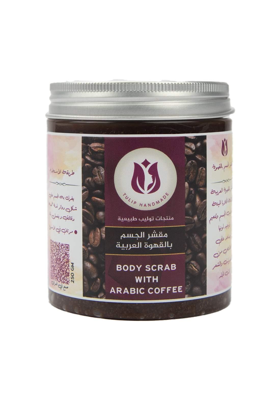 Tulip Arabica Coffee Body Scrub 250 G مقشر الجسم بالقهوة العربية